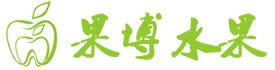 果博|水果批发商